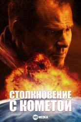 Смотреть Столкновение с кометой онлайн в HD качестве 720p