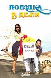 Смотреть Поездка в Дели онлайн в HD качестве 720p