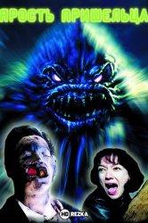 Смотреть Ярость пришельца онлайн в HD качестве 720p