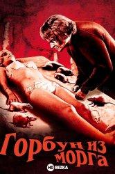 Смотреть Горбун из морга онлайн в HD качестве 720p