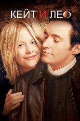 Смотреть Кейт и Лео онлайн в HD качестве 720p