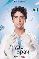 Смотреть Чудо-врач онлайн в HD качестве