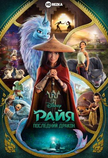 Смотреть Райя и последний дракон онлайн в HD качестве 720p