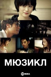Смотреть Мюзикл / Мюзикл: История мечты онлайн в HD качестве
