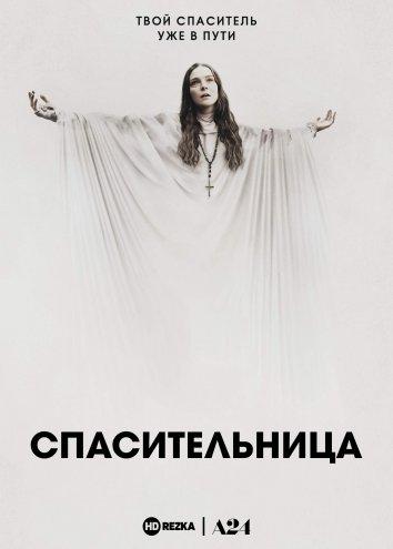 Смотреть Спасительница / Святая Мод онлайн в HD качестве 720p