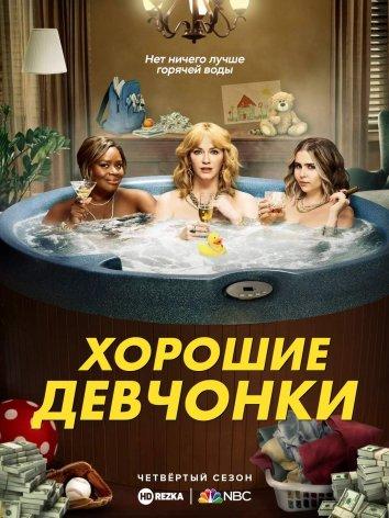 Смотреть Хорошие девчонки онлайн в HD качестве 720p