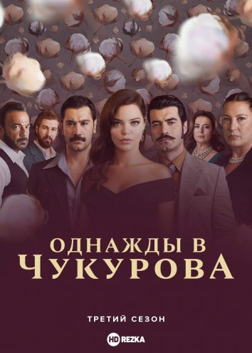 Смотреть Однажды в Чукурова онлайн в HD качестве 720p