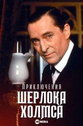 Смотреть Приключения Шерлока Холмса онлайн в HD качестве