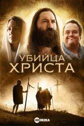 Смотреть Убийца Христа онлайн в HD качестве 720p