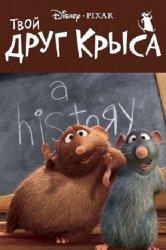 Смотреть Твой друг крыса онлайн в HD качестве