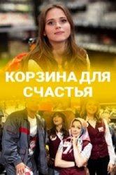 Смотреть Корзина для счастья онлайн в HD качестве 720p