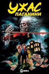 Смотреть Ужас Паганини онлайн в HD качестве 720p