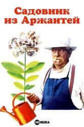Смотреть Садовник из Аржантей онлайн в HD качестве 720p