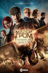 Смотреть Майор Гром: Чумной Доктор онлайн в HD качестве 720p