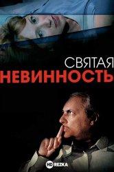 Смотреть Святая невинность онлайн в HD качестве 720p