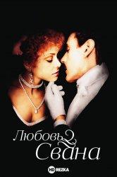 Смотреть Любовь Свана онлайн в HD качестве 720p