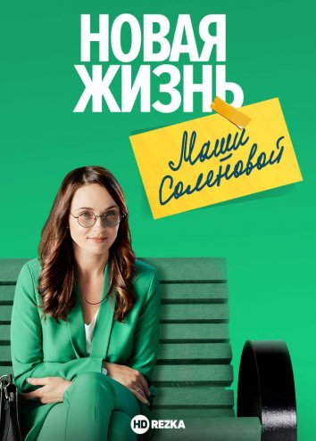 Смотреть Новая жизнь Маши Соленовой онлайн в HD качестве 720p