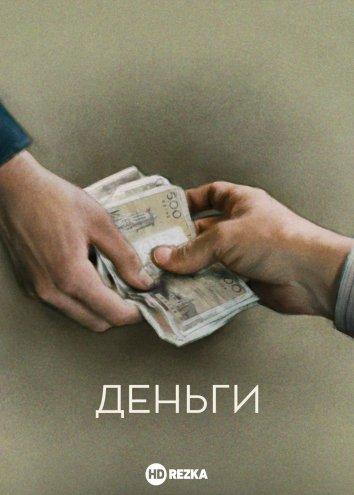 Смотреть Деньги онлайн в HD качестве 720p