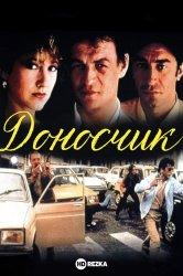 Смотреть Доносчик онлайн в HD качестве 720p