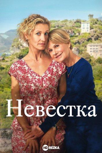 Смотреть Невестка онлайн в HD качестве 720p