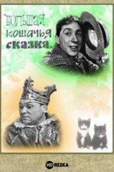Смотреть Большая кошачья сказка онлайн в HD качестве 720p