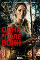 Смотреть Одна в поле воин онлайн в HD качестве 720p