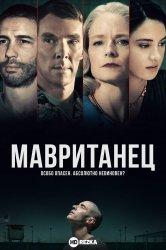 Смотреть Мавританец онлайн в HD качестве 720p