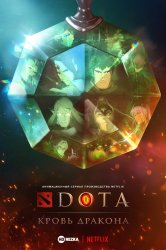 Смотреть DOTA: Кровь дракона онлайн в HD качестве 720p