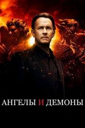 Смотреть Ангелы и Демоны онлайн в HD качестве 720p
