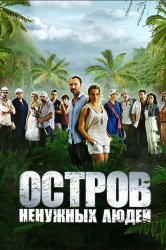 Смотреть Остров ненужных людей онлайн в HD качестве 720p