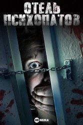 Смотреть Отель психопатов онлайн в HD качестве 720p