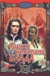 Смотреть Одиссея капитана Блада онлайн в HD качестве 720p