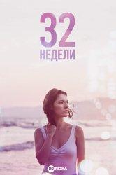 Смотреть 32 недели онлайн в HD качестве 720p