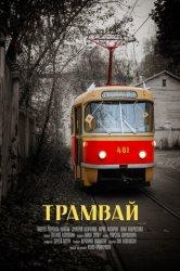 Смотреть Трамвай онлайн в HD качестве 720p