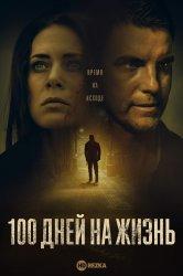 Смотреть 100 дней на жизнь онлайн в HD качестве 720p