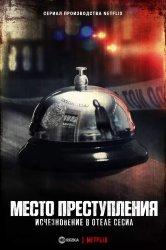 Смотреть Место преступления: Исчезновение в отеле «Сесил» онлайн в HD качестве 720p