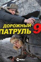 Смотреть Дорожный патруль 9 онлайн в HD качестве 720p