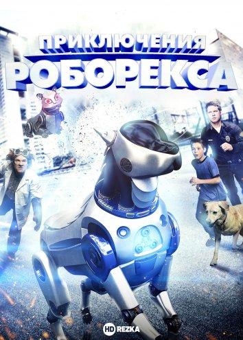 Смотреть Приключения Роборекса онлайн в HD качестве 720p