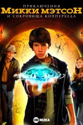 Смотреть Приключения Микки Мэтсон и сокровища Копперхеда онлайн в HD качестве 720p