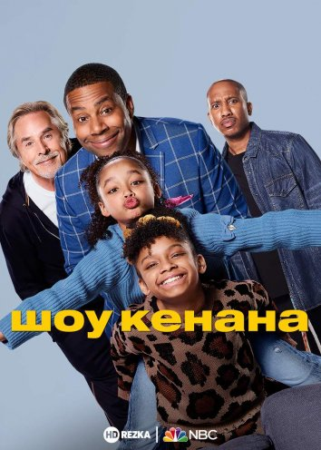 Смотреть Шоу Кенана онлайн в HD качестве 720p