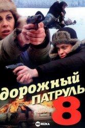 Смотреть Дорожный патруль 8 онлайн в HD качестве 720p