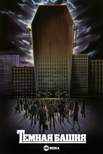 Смотреть Темная башня онлайн в HD качестве 720p