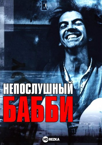 Смотреть Непослушный Бабби онлайн в HD качестве 720p