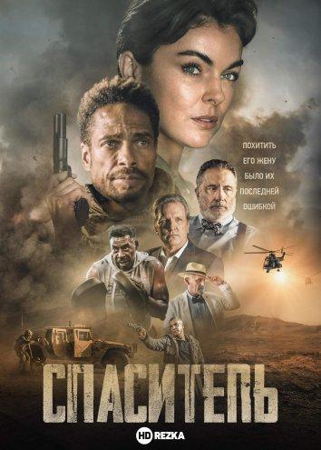 Смотреть Спаситель онлайн в HD качестве 720p