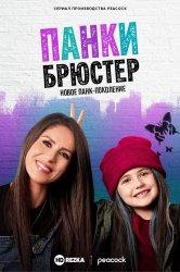 Смотреть Панки Брюстер онлайн в HD качестве 720p