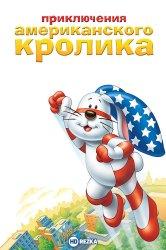 Смотреть Приключения американского кролика онлайн в HD качестве 720p