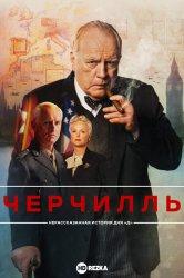 Смотреть Черчилль онлайн в HD качестве