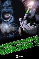 Смотреть Смертельные сказки 2 онлайн в HD качестве 720p