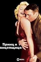 Смотреть Принц и танцовщица онлайн в HD качестве