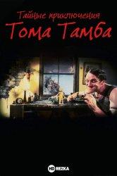 Смотреть Тайные приключения Тома Тамба онлайн в HD качестве 720p